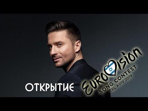 Сергей Лазарев на открытии Евровидения 2019