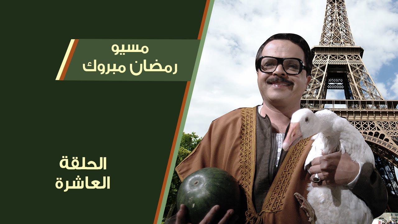 - مسيو رمضان مبروك ابو العلمين حمودة -  الحلقة 10