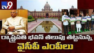 YCP MPs to meet President Ramnath Kovind -  TV9...