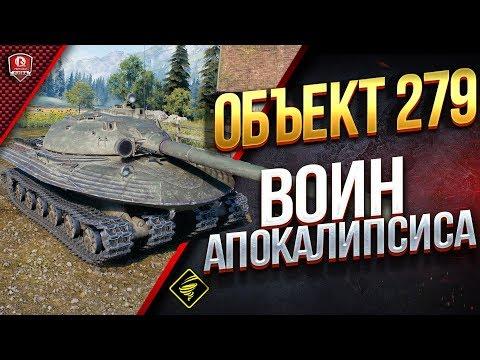 Объект 279 - Воин Апокалипсиса - 11 Уровень World of Tanks