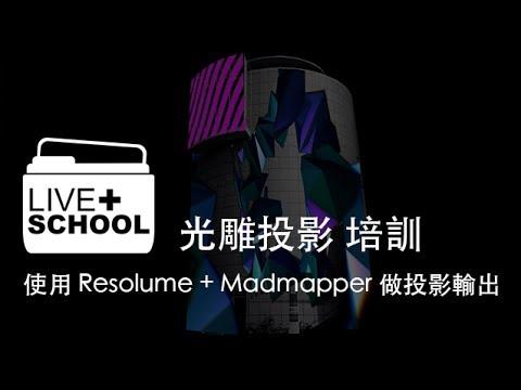 光雕投影培訓 - 彩虹管輸出 Syphon Output ( Resolume + Madmapper )