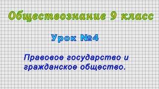 Обществознание 9 класс (Урок№4 - Правовое государство и гражданское общество.)
