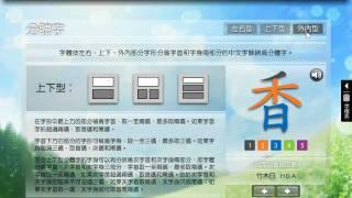 中文輸入法   快快樂樂學倉頡下載