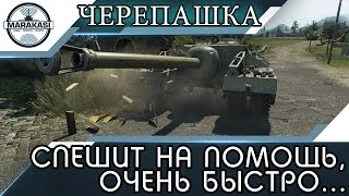 ЧЕРЕПАШКА СПЕШИТ НА ПОМОЩЬ, ОЧЕНЬ БЫСТРО... World of Tanks