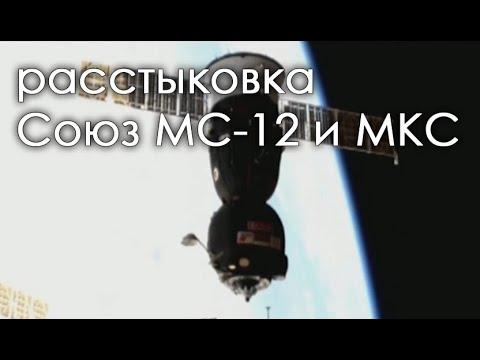 Расстыковка Союза МС-12 и МКС