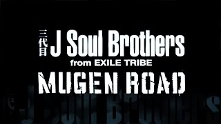 三代目 J Soul Brothers from EXILE TRIBE/MUGEN ROAD(「HiGH&LOW ~THE STORY OF S.W.O.R.D.~」テーマソング)
