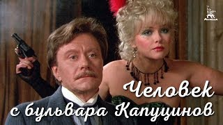 Человек с бульвара Капуцинов (комедия, реж. Алла Сурикова, 1987 г.)