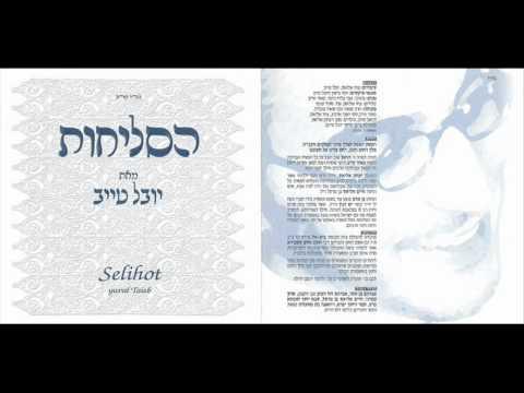 יובל טייב - אדון הסליחות | סליחות - youval taieb -adon haslichot | selichot