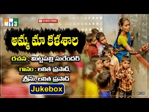 Traditional Folk Songs Jukebox - Aadabathuku- Amma Maa Kalasala - Popular Telugu Folk Songs