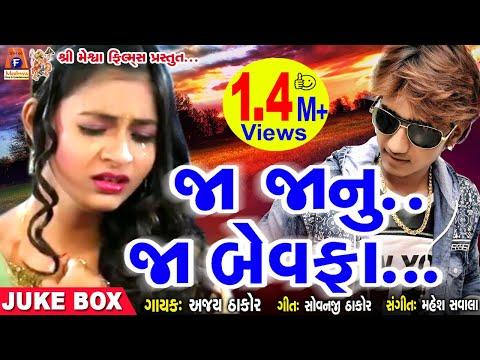 Ja Janu Ja Bewafa || Ajay Thakor || Super Hits Sad Song || Gujarati New Song ||  Bewafa Song ||