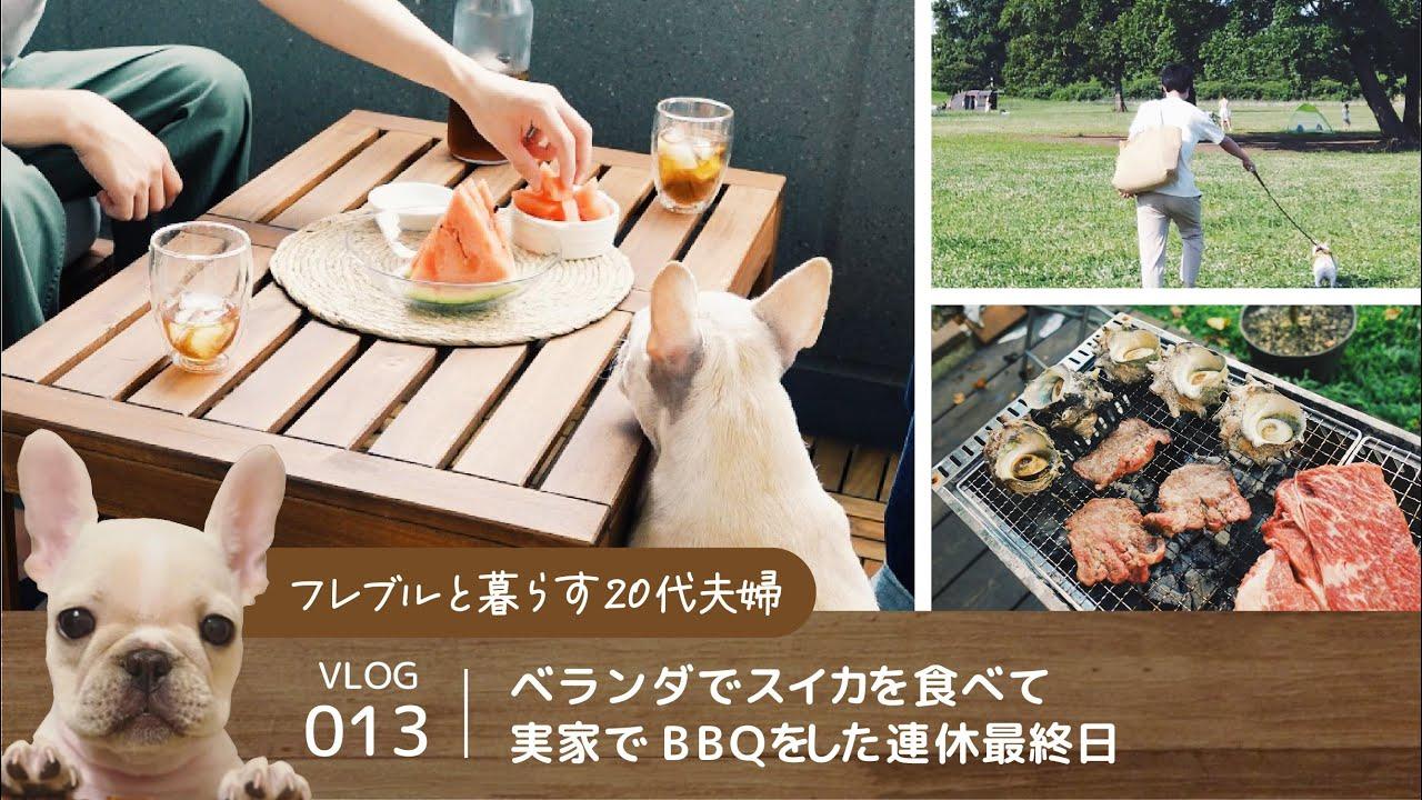 [ vlog ]  / 実家でBBQ  /  公園でお散歩 / 20代共働き夫婦 / 連休最終日 / Vlog-013