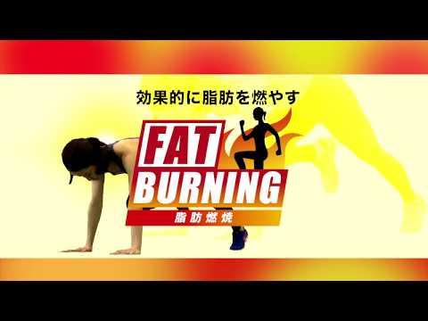 ジムスモ/ファットバーニング 脂肪燃焼