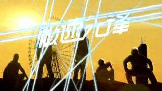 2011-10-25 3D動作片《極速先鋒》官方1 min預告王子和三浦貴大上演跑酷...