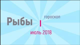 ГОРОСКОП РЫБЫ на июль 2018 + календарь. Гороскоп для Знаков Зодиака.