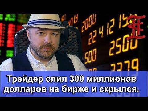 Трейдер слил 300 миллионов долларов на бирже. Что нужно знать простым трейдерам.