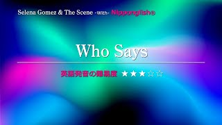 【カタカナで歌える洋楽・最強の英語学習ツール】 Who Says - Selena Gomez & the Scene をNipponglishをガイドに歌ってネイティブライクな英語を身に付けよう!