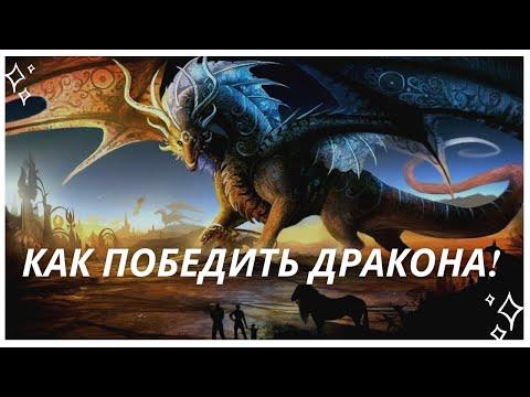 Как победить дракона!