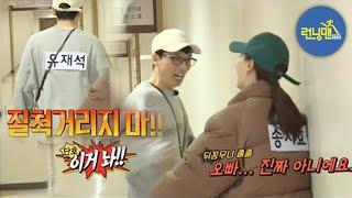 """""""나 두고 가면 벌받는다!!"""" 송지효, 유재석 향한 몸부림 《Running Man》런닝맨 EP484"""