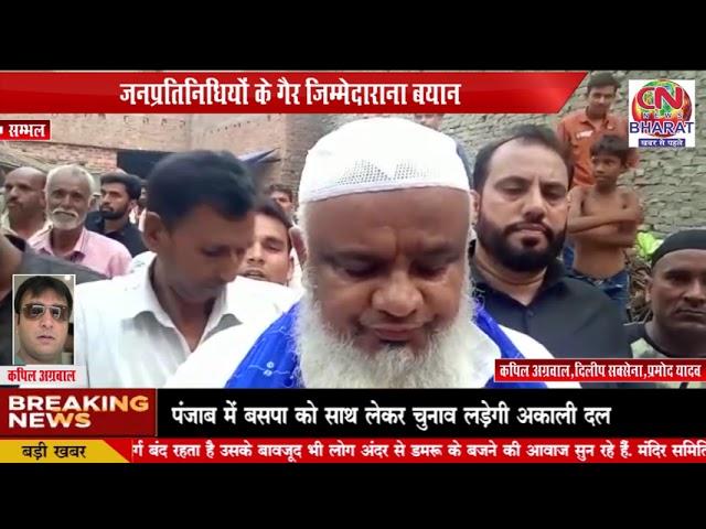 Sambhal : जनप्रतिनिधियों के गैर जिम्मेदाराना बयान...