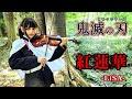 "【Jill】鬼滅の刃「紅蓮華」バイオリンで弾いてみた / Demon Slayer:Kimetsu no Yaiba OP ""Gurenge"" Violin Cover:w32:h24"
