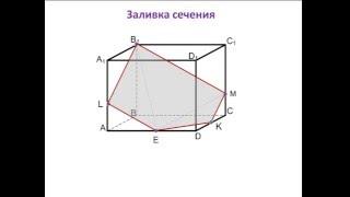Построение сечения многогранника плоскостью по трем точкам