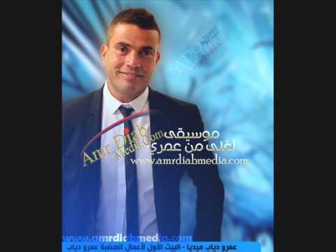 Amr Diab - Aghla Min Omry Music Only | عمرو دياب - أغلى من عمري موسيقى