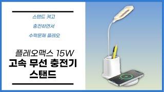 [고려기프트] 플레오맥스 15W 무선충전기