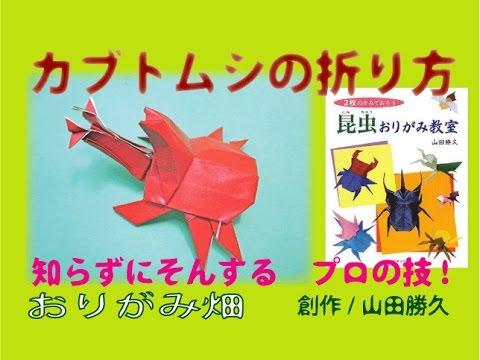 クリスマス 折り紙 折り紙 カブトムシ : youtube.com