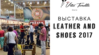 Выставка leather and shoes 2017