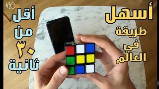 أسرع وأسهل طريقة في العالم لحل مكعب الألوان للمبتدئين -  مكعب روبيك