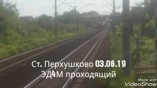 Станция Перхушково ЭД4М проходящий