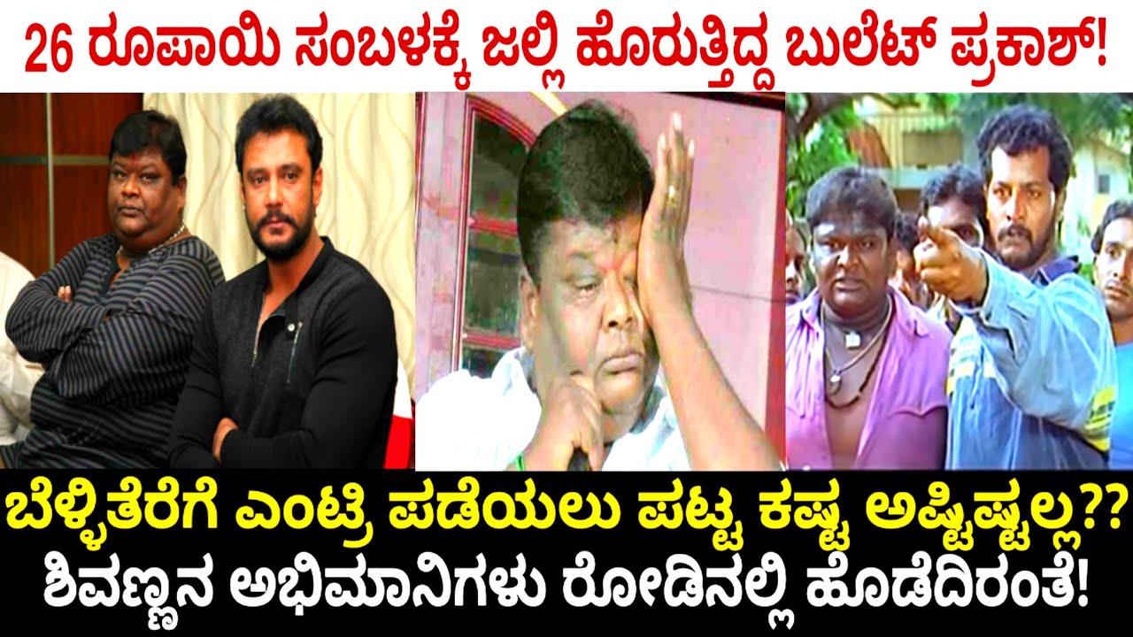 Download 26 ರೂಪಾಯಿ ಸಂಬಳಕ್ಕೆ ಜಲ್ಲಿ ಹೊರುತ್ತಿದ್ದ ಬುಲೆಟ್ ಪ್ರಕಾಶ್ | Darshan | Bullet Prakash (Kannada Pro Tv)