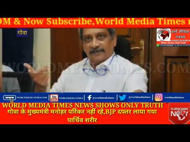 गोवा के मुख्यमंत्री मनोहर पर्रिकर नहीं रहे,BJP दफ्तर लाया गया पार्थिव शरीर