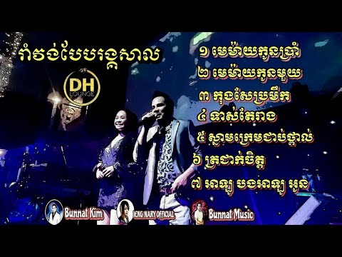 Khmer Live band / Rom vong collection from DH khmer bar /by@bunnat Kim & @IENG N