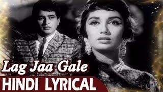 लग जा गले | Lyrical Song | Lag Jaa Gale | Woh Kaun Thi? | Lata Mangeshkar | गाने नए पुराने