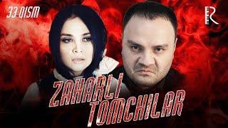Zaharli tomchilar (o'zbek serial) | Захарли томчилар (узбек сериал) 33-qism