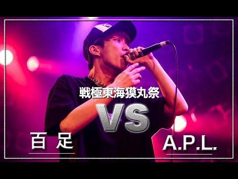 百足vsA.P.L./戦極東海獏丸祭(2019.7.15)