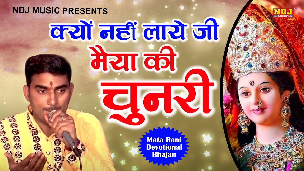 क्यों नहीं लाये जी मैया की चुनरी | Devotional Mata Rani Song | latest Bhajan 2019 | NDJ Film