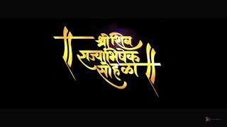 shivrajyabhishek whatsapp status| शिवराज्याभिषेक सोहळा | rajyabhishek din status