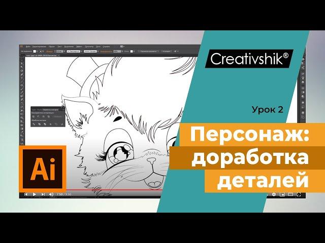 Вводный курс по созданию персонажных иллюстраций, урок 2