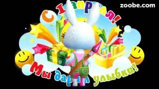 Зайка ZOOBE 'С праздником с апрелем с первым!'