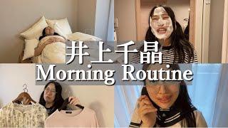 【井上千晶】黒川健に会う日のモーニングルティーン【morning routine】
