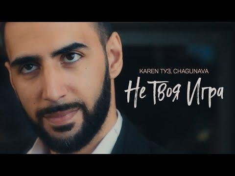 Смотреть клип Karen Туз Feat. Chagunava - Не Твоя Игра