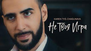Download Karen ТУЗ feat. Chagunava - Не Твоя Игра (Премьера клипа, 2019) Mp3 and Videos