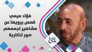 فؤاد ميمي - قصص يرويها  عن مشاهير تجمعهم صور تذكارية