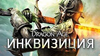 сОЗДАЕМ АРМИЮ! Dragon Age: Inquisition (Инквизиция) на русском (1080p)