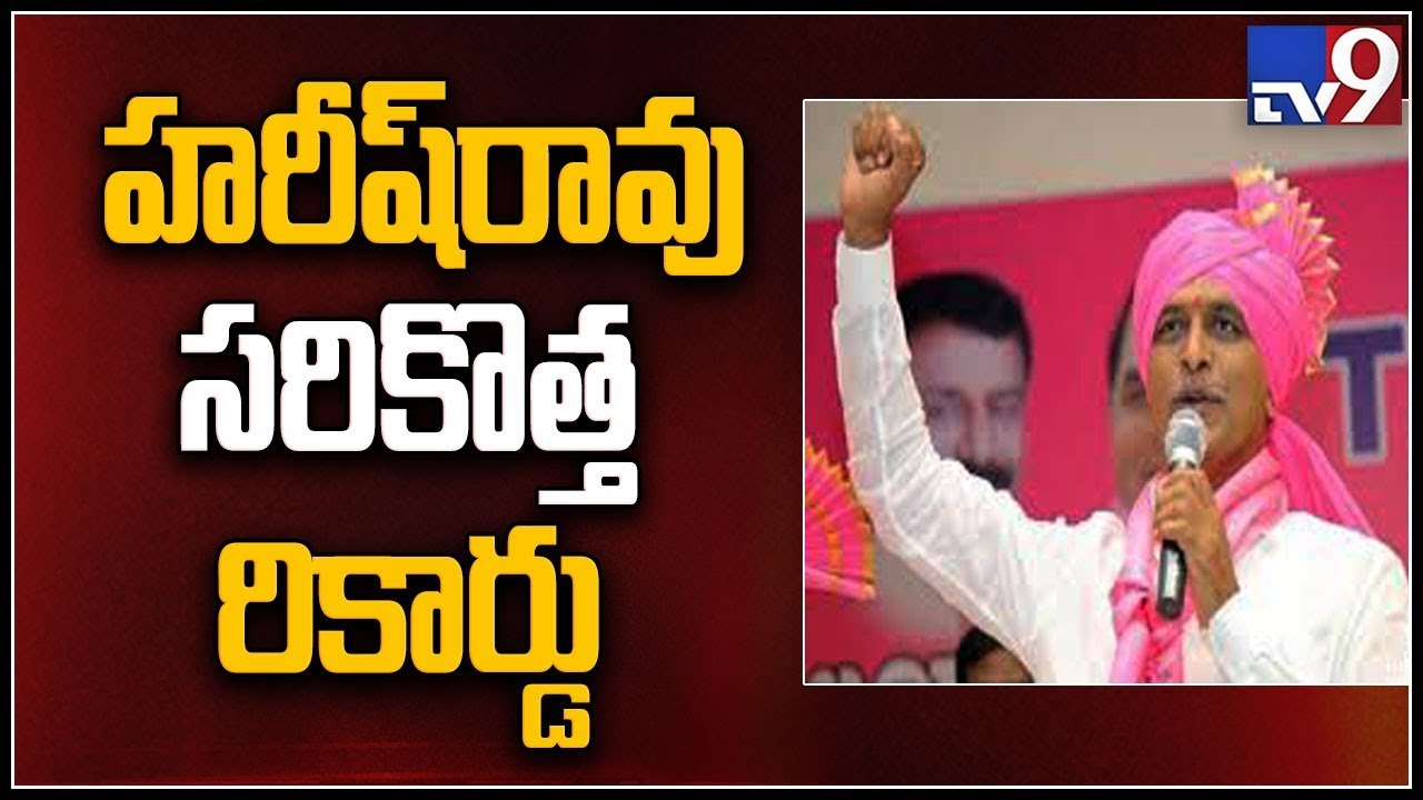 TRS' Harish Rao storms back to power, to become Siddipet MLA for 6th time -  TV9