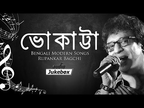 Bhokatta - Bengali Modern Songs - Rupankar Bagchi - Audio Jukebox