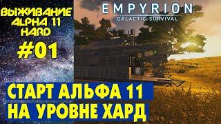 empyrion - Galactic Survival - обзор и начало прохождения. Только начал выживать а уже с байком #1