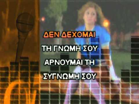 Elli Kokkinou - Agori mou (Karaoke)